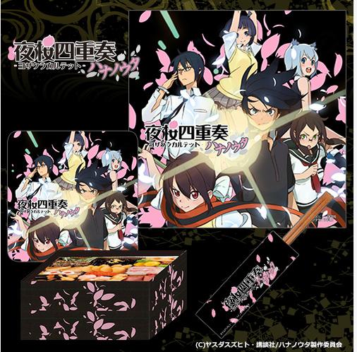 Yozakura Quartet Hana no Uta bento box meal set