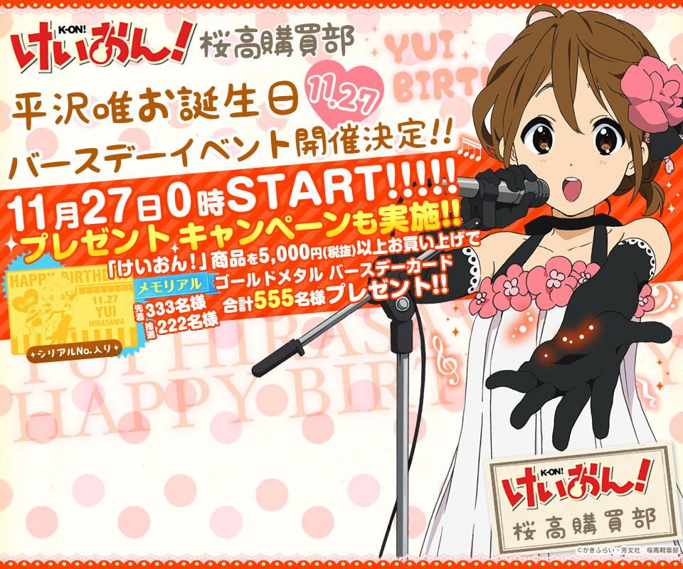 Yui-Hirasawa_Haruhichan.com-Birthday-Event-Visual