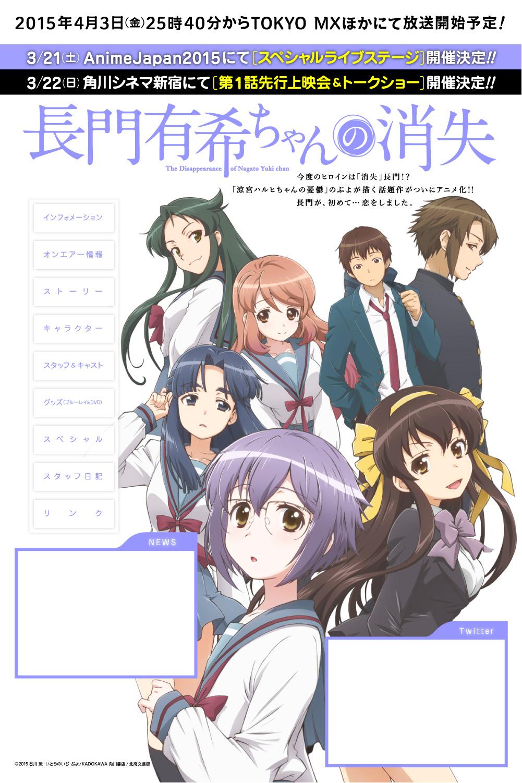 Yuki-chan anime visual haruhichan.com the vanishing of nagato yuki chan visual
