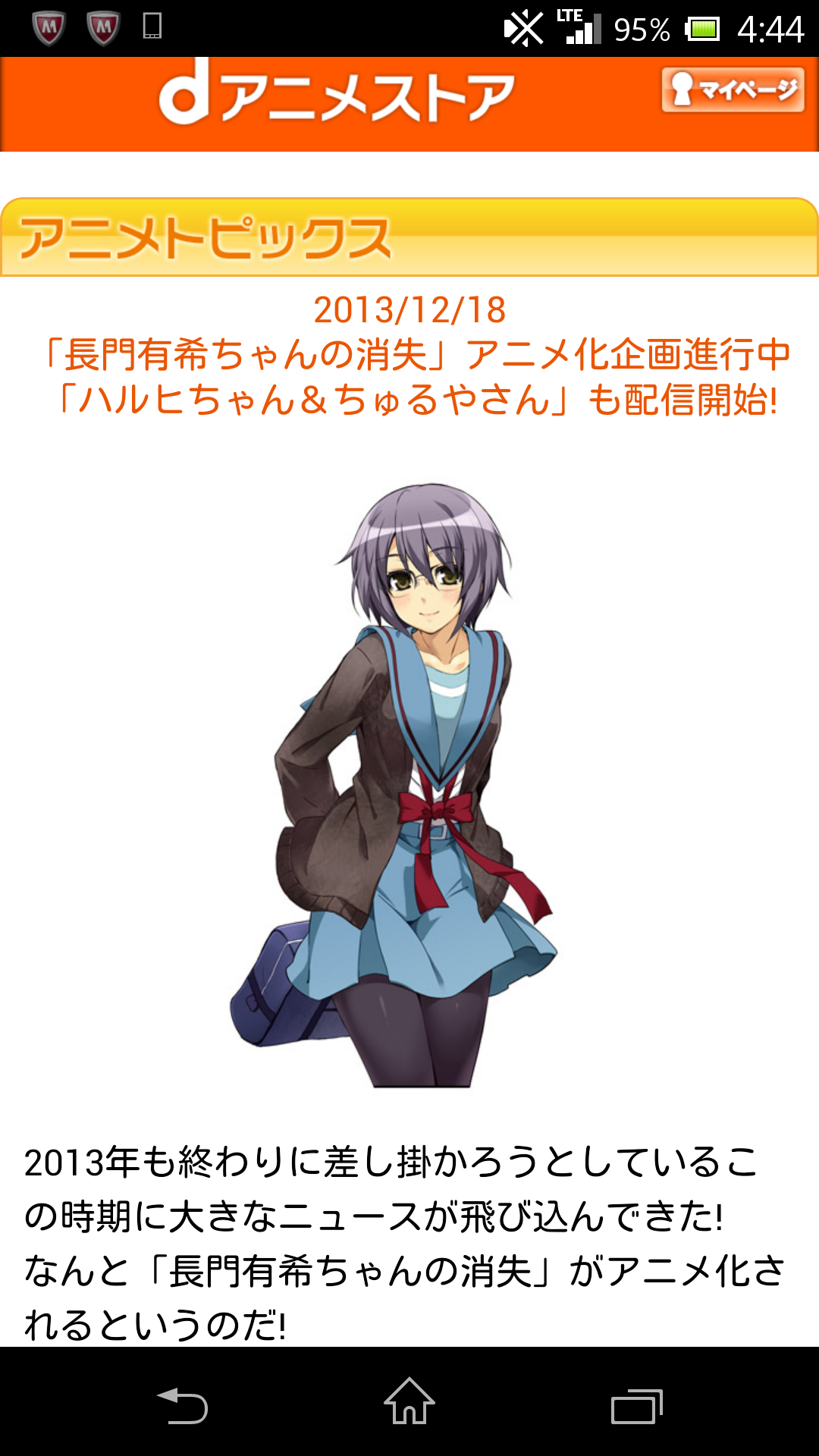 Yuki-chan-announcement