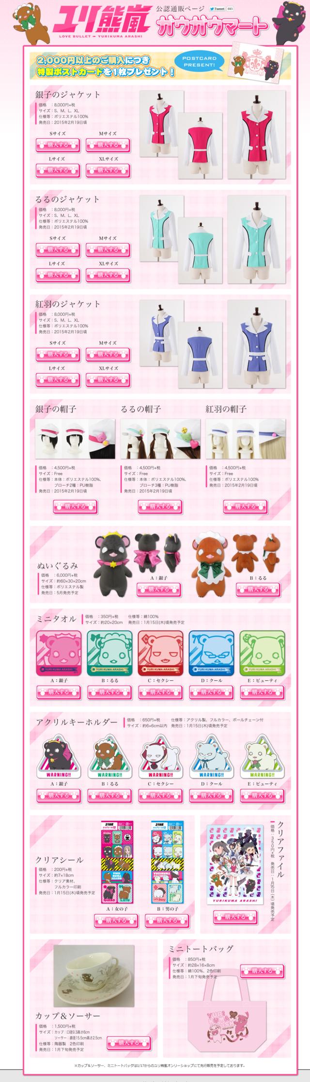 Yuri Kuma Arashi and Grisaia No Kajitsu Hug Pillows Go on Sale haruhichan.com Movic Goods