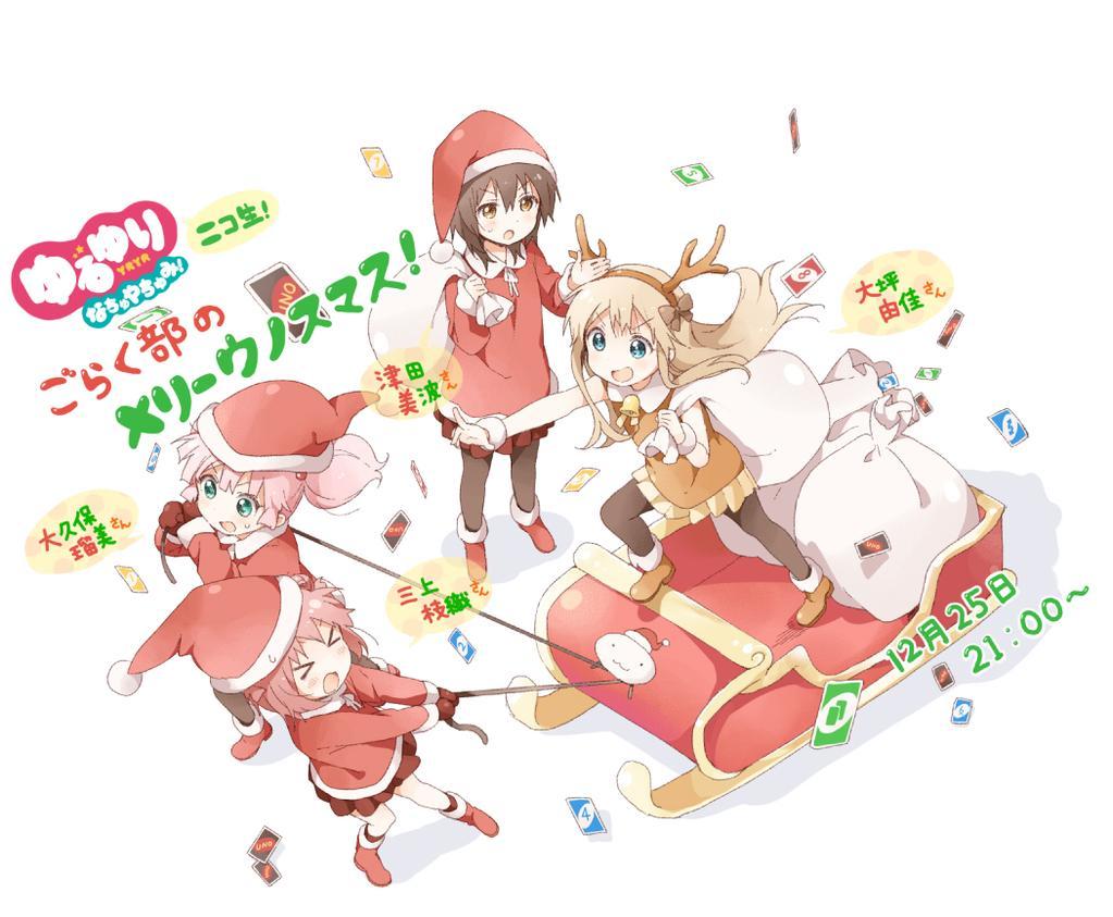Yuru Yuri Author Namori Prepares for Christmas Webcast haruhichan.com Yuri Yuri OVA holiday illustration