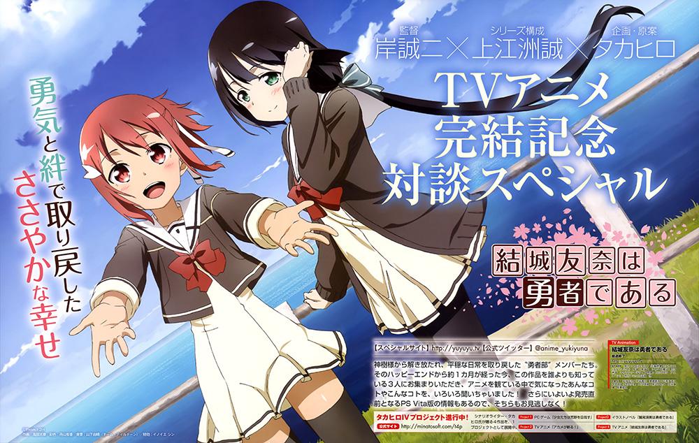 Yuuki-Yuuna-wa-Yuusha-de-Aru_Haruhichan.com-Anime-Magazine-Visual