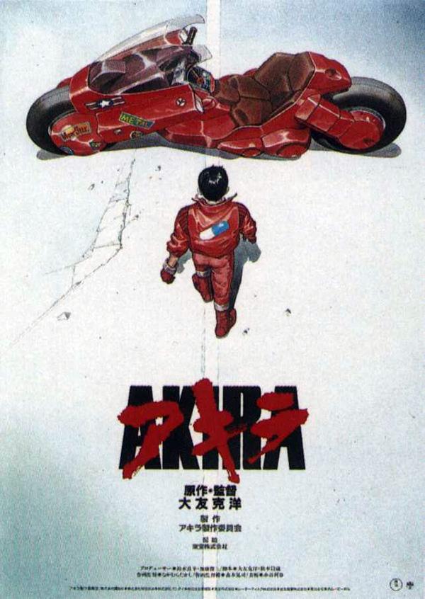 akira theatrical release poster haruhichan.com anime