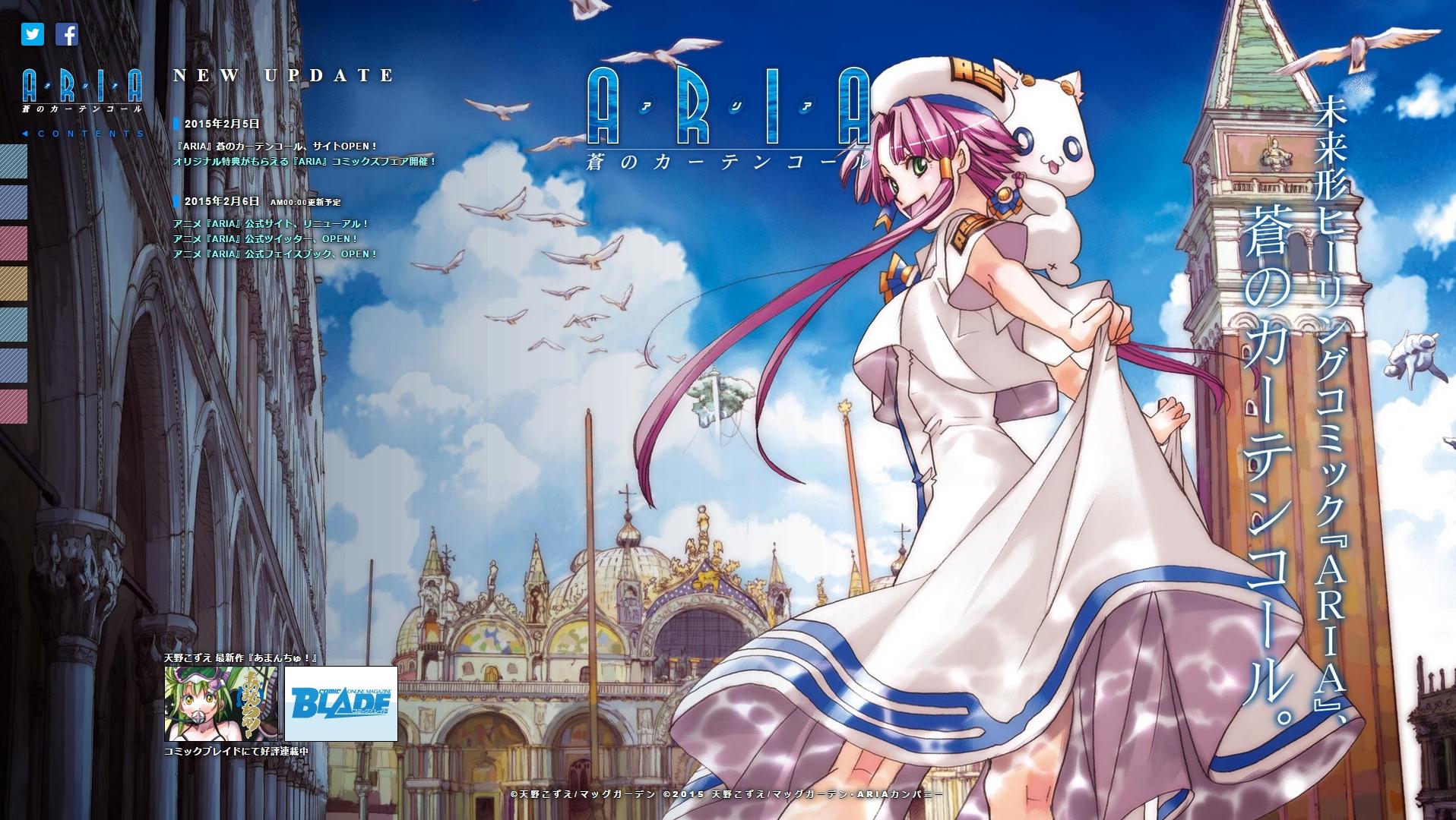 aria the animation new anime leak haruhichan.com aria