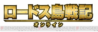casting-for-record-of-lodoss-war-mmo-announced2