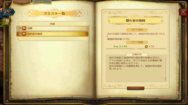 casting-for-record-of-lodoss-war-mmo-announced3