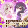 2nd Fate/Kaleid Liner Prisma Illya Drei!! Manga and Anime Bundle Delayed
