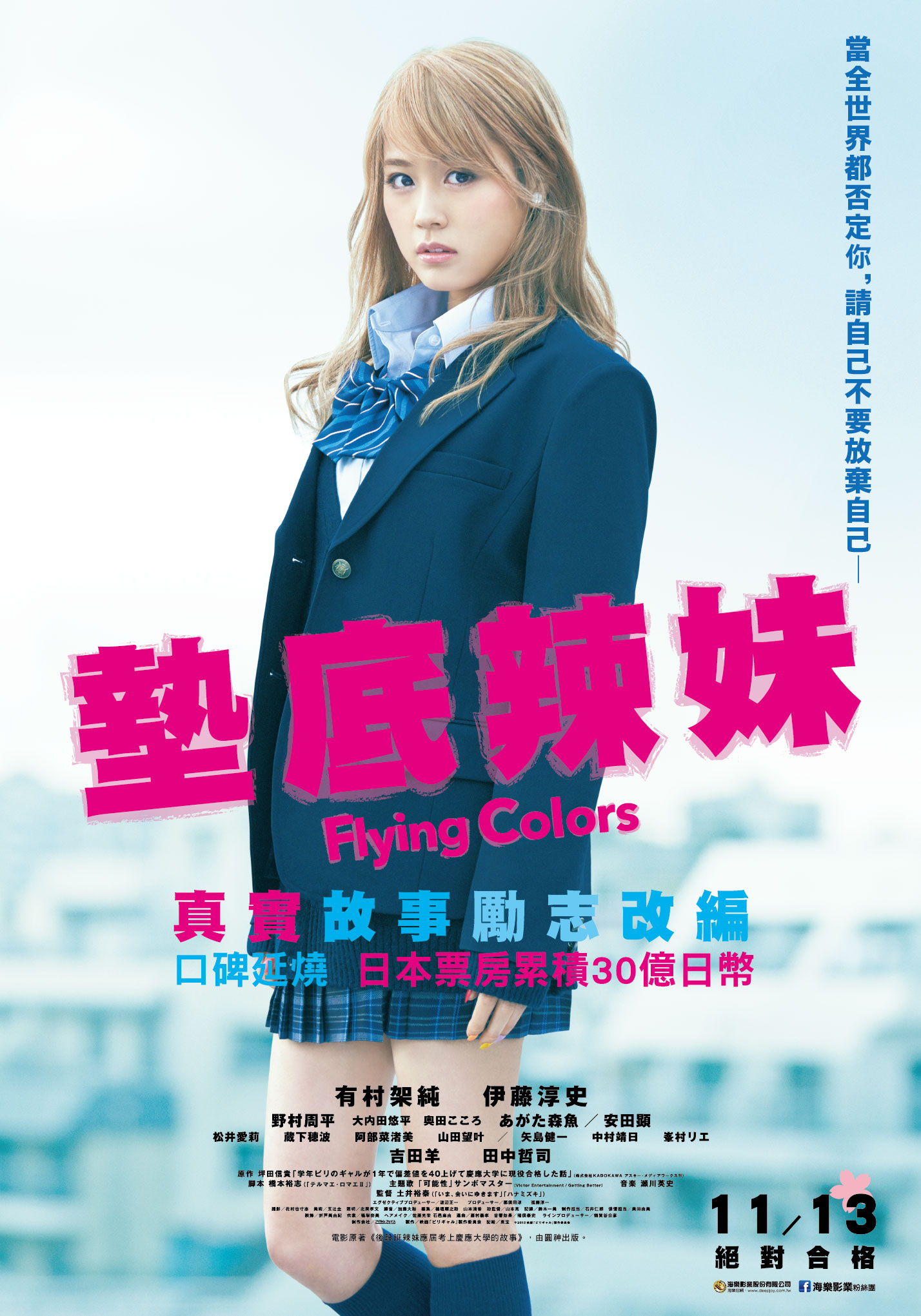 flying colors movie visual