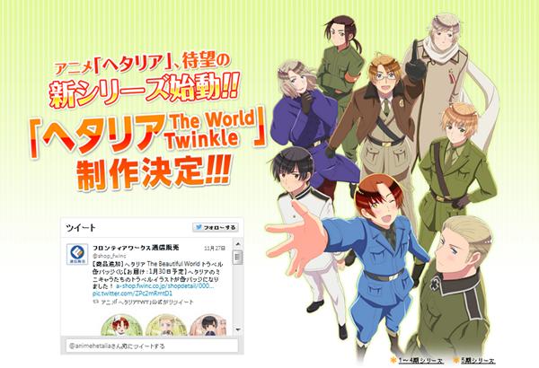 hetalia the world twinkle anime visual
