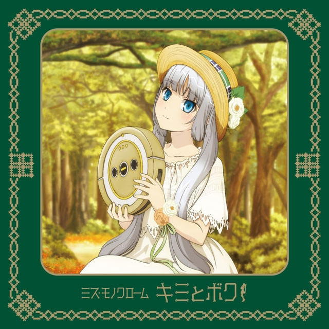 kimi-to-boku-first-press-limited-edition