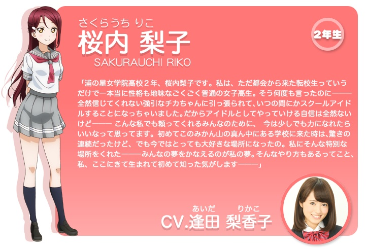 love live sunshine Riko Sakurauchi