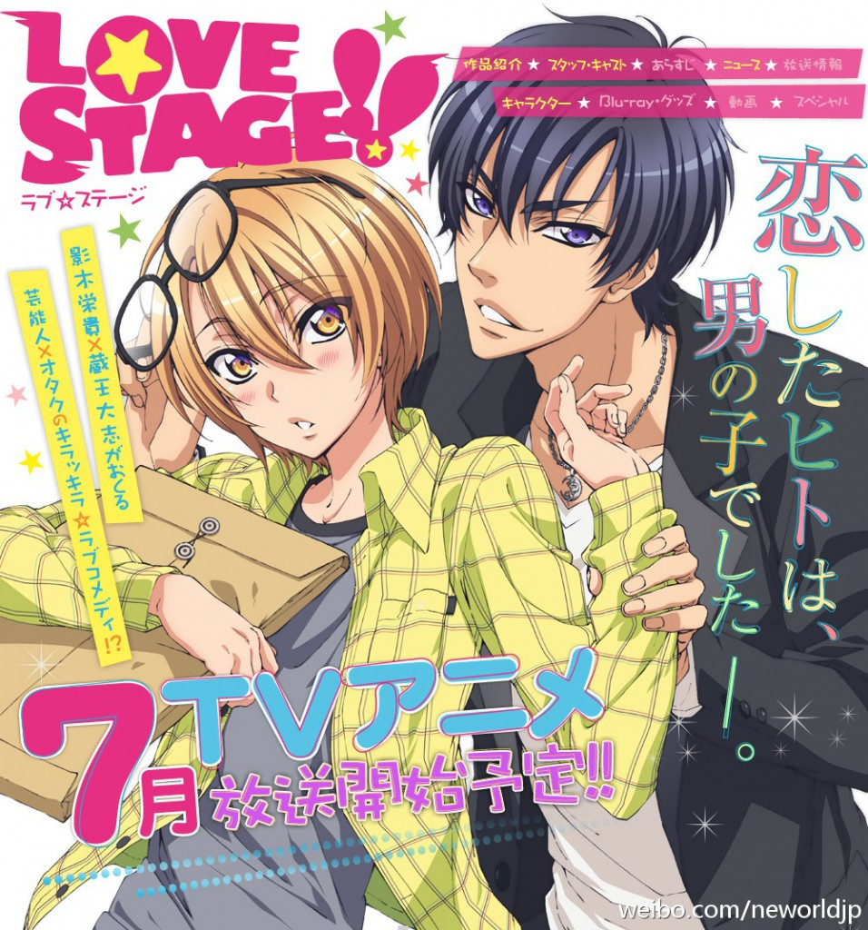 love-stage