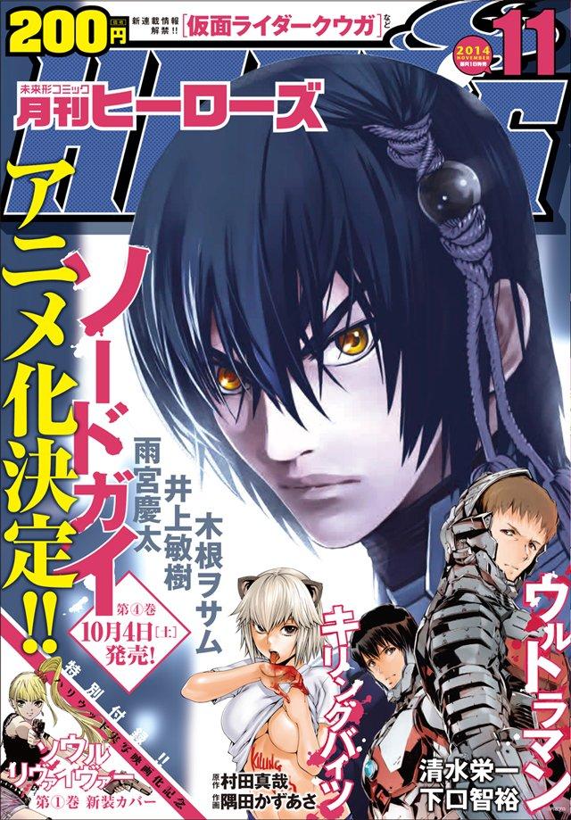 news_heroes_magazine_Haruhichan.com Sword Gai anime announced
