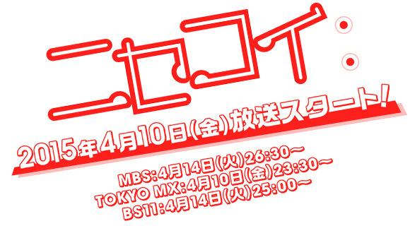 nisekoi second season special episode
