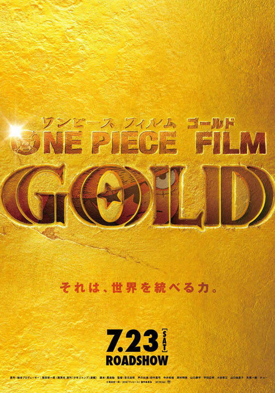 one-piece-film-gold2