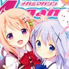 Gochuumon wa Usagi Desu ka? 2 Announcement Leaked on Megami's March Cover