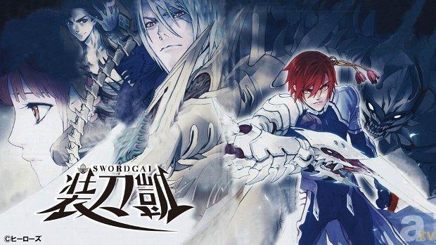 sword-gai-visual_Haruhichan.com_