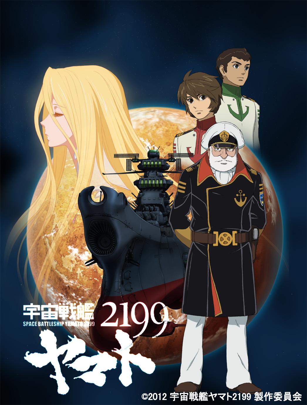 uchuu senkan yamato 2199 anime visual